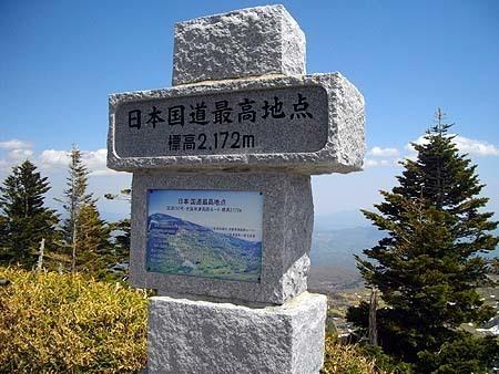 国道最高地点